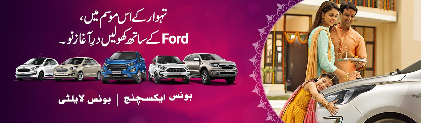 Mentokling Ford