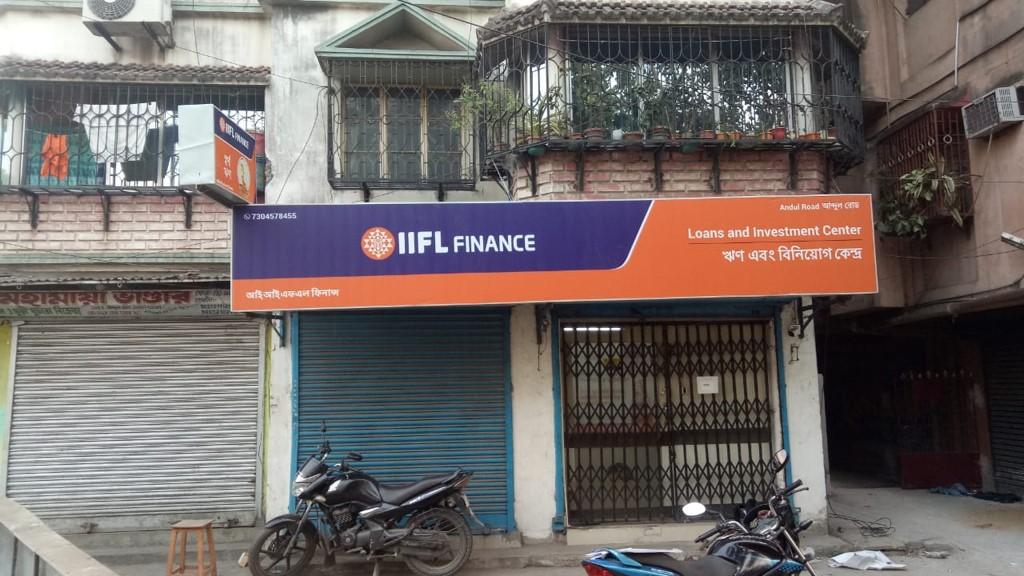 IIFL Gold Loan - Andul Road, Howrah