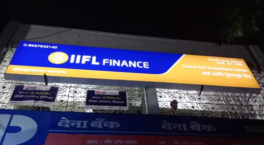 IIFL Gold Loan - Lakadganj, Nagpur