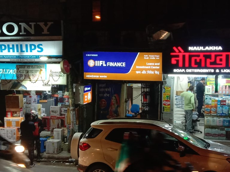 IIFL Gold Loan - Ranjeet Nagar, New Delhi