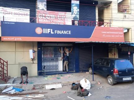 IIFL Gold Loan - Sundar Nagar, Visakhapatnam