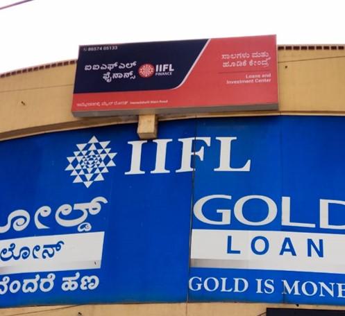 IIFL Gold Loan - Whitefield, Bengaluru