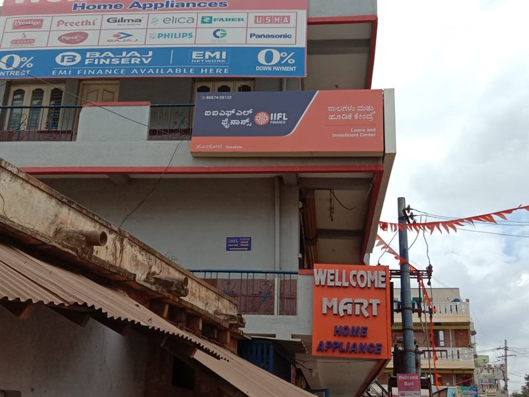 IIFL Gold Loan - Hoskote, Bengaluru