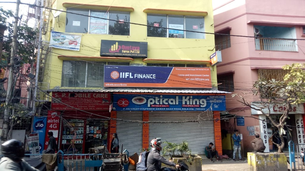 IIFL Gold Loan - Prince Anwar Shah Road, Kolkata