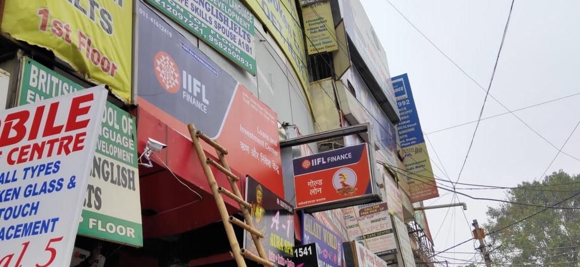 IIFL Gold Loan - Tilak Nagar, New Delhi