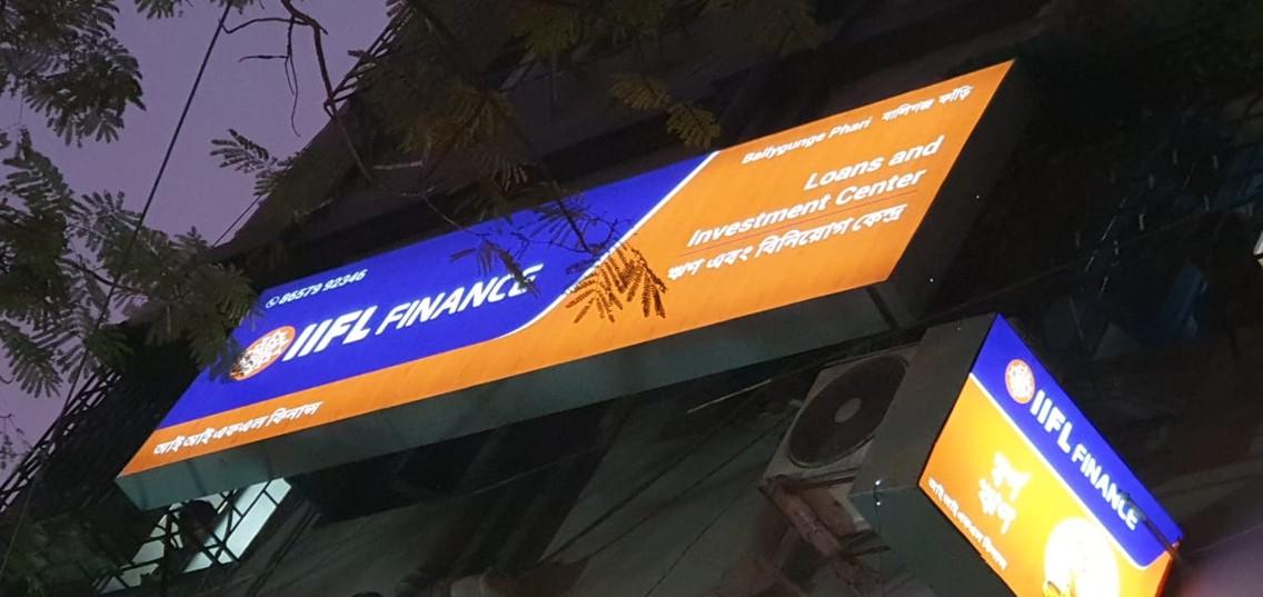 IIFL Gold Loan - Ballygunge Phari, Kolkata