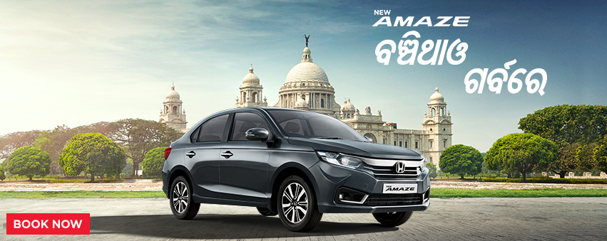 Visit our website: Honda Cars India Ltd. - Rudrapur, Pahal, Khorda