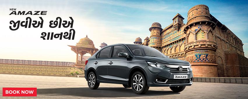 Visit our website: Honda Cars India Ltd. - Dolatpara, Junagadh